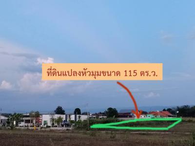 ที่ดิน 5550000 เพชรบูรณ์ เมืองเพชรบูรณ์ นางั่ว